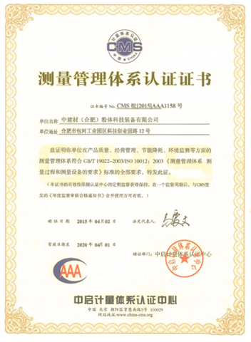 Measure management system certification