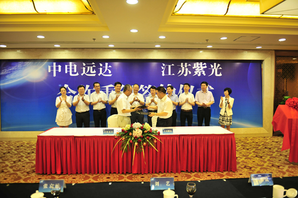 Press of CPI and ZIGUANG sign the agreement