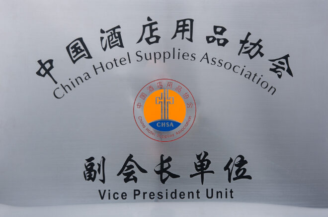 vice president entity of China hotel supplies association