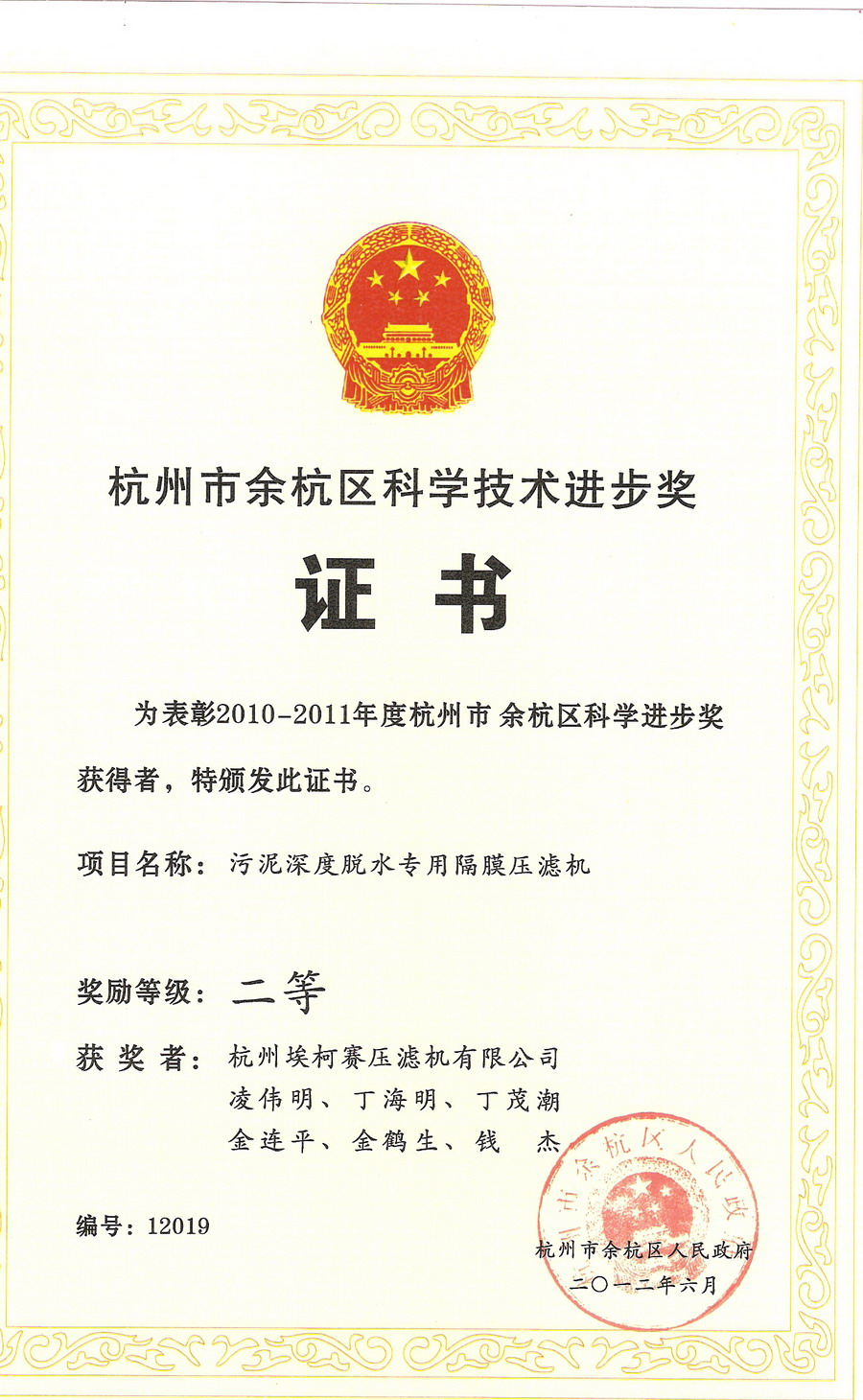 certificate science and technology of filter press in YUHANG DISTRICT