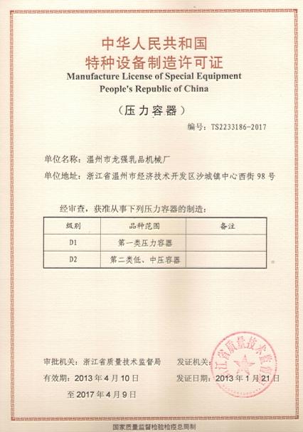 Pressure vessel manufacture license