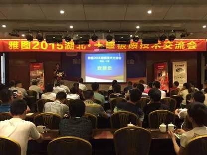 YATU Paint Spray Technical Communication in Shi Yan, Hubei Province