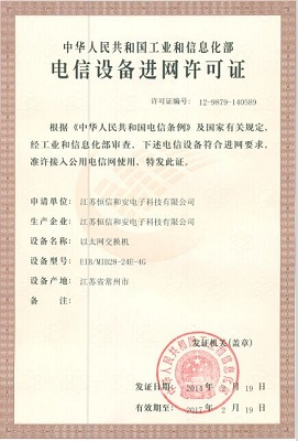 Network access license for telecommunications products
