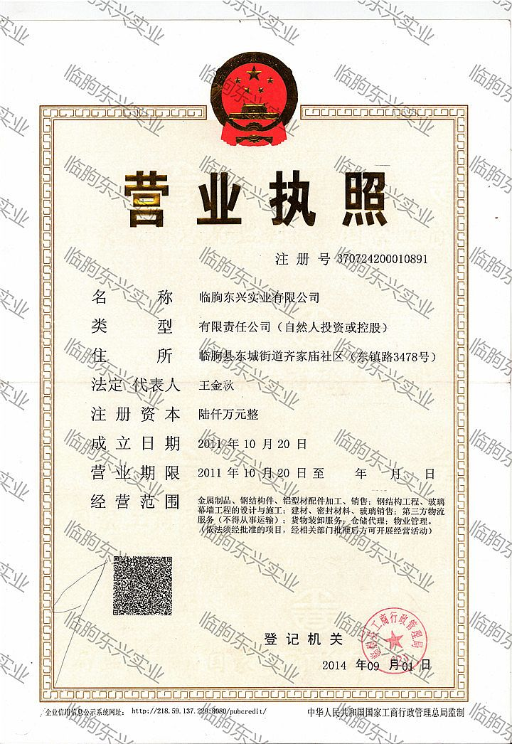 Factory Certificate 1