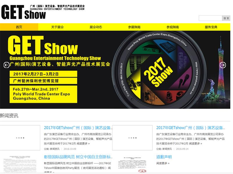 Guangzhou Entertainment Technology Show (GET SHOW )