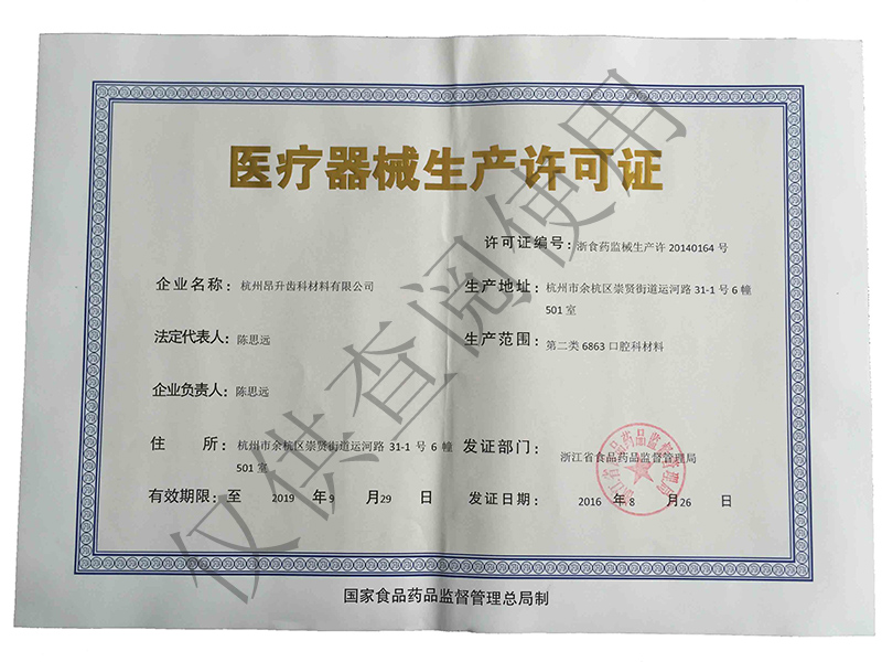 CFDA Registered certificate