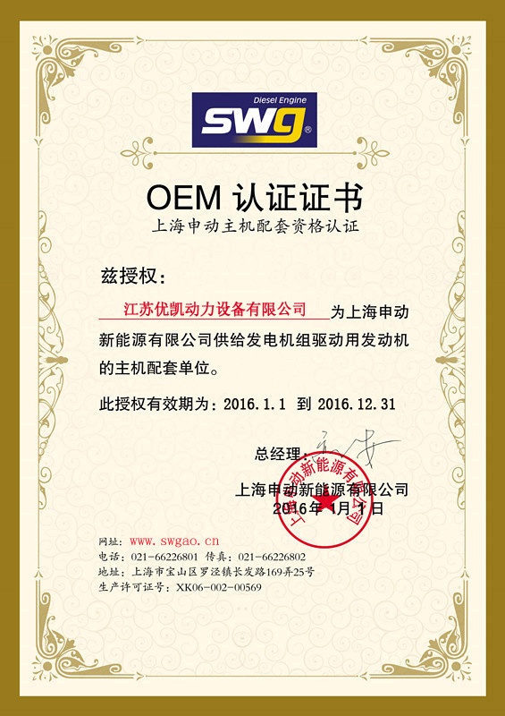 Shanghai Shendong Diesel Generator Set Authorization