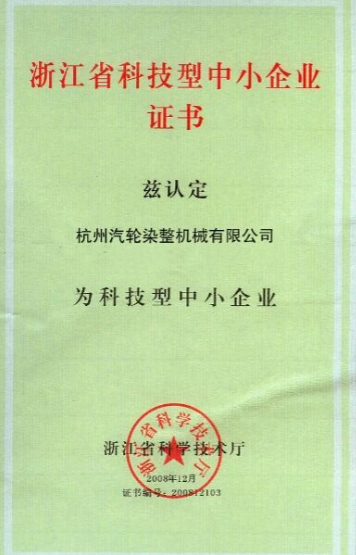 Science and technology enterprise certificate