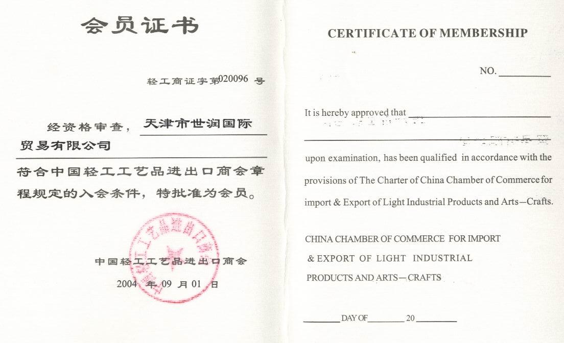 certificate of membership 2
