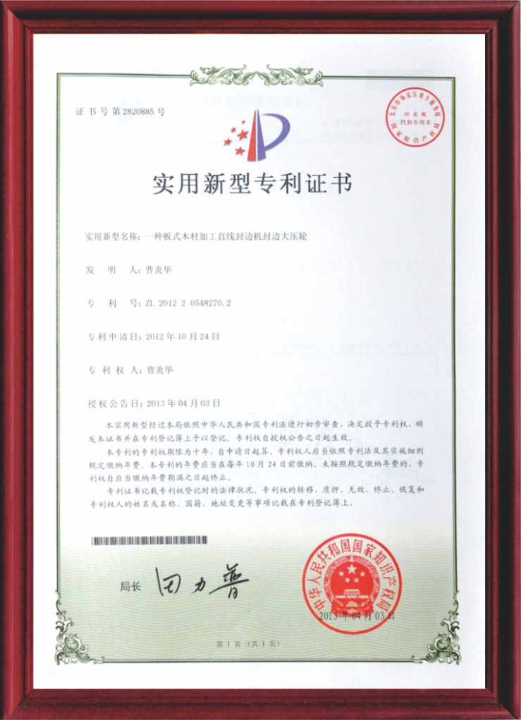 Certification for Woodworking Machine - Patent