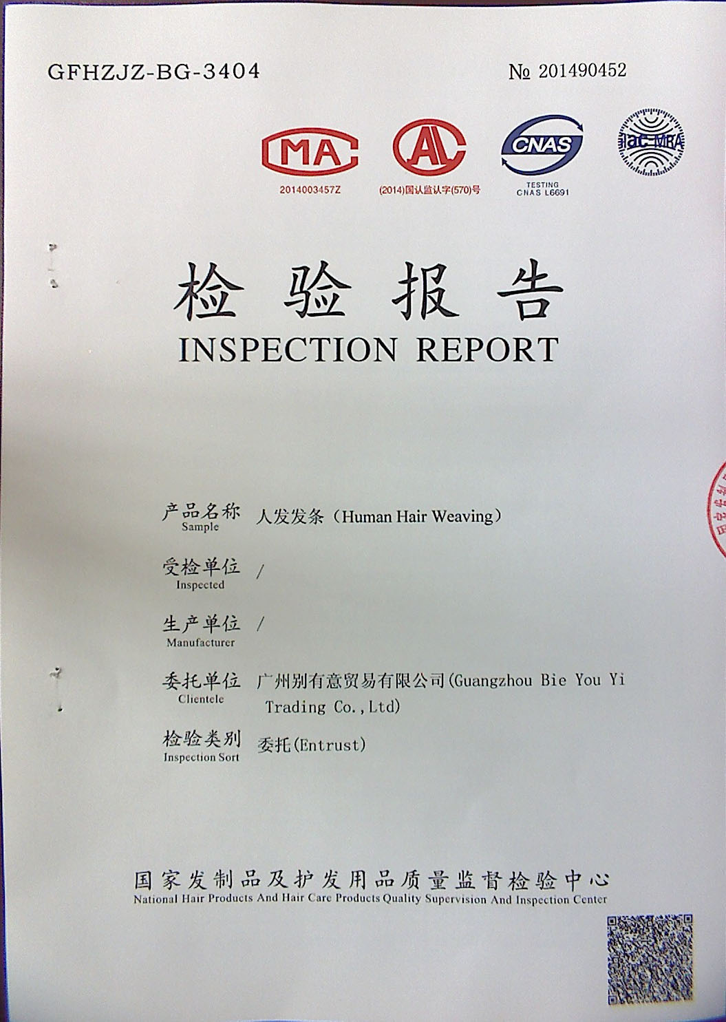 Inspection Certificates