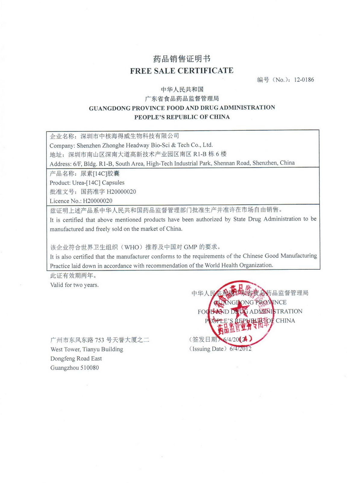 Free Sales Certificate_14C Urea Capsule