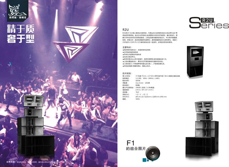 F1 R2U new speaker