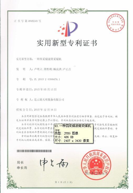 shearer patent