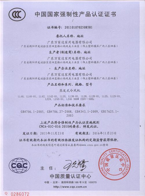 LZ24 Certificates