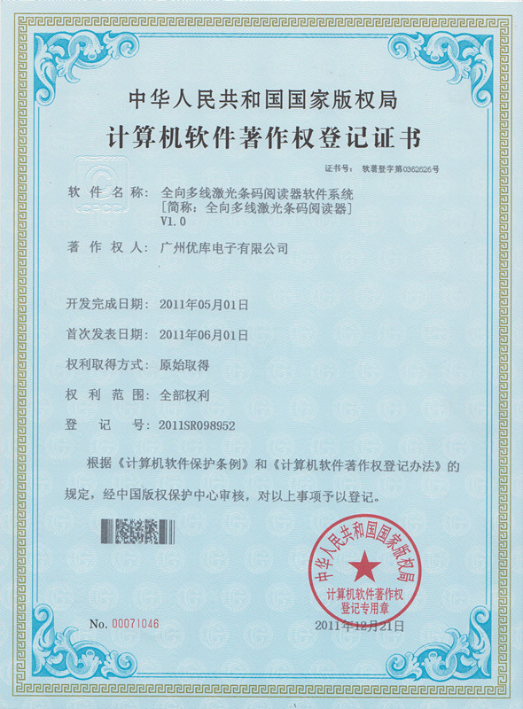 Multi-line Computer Software Copyrights Certificate
