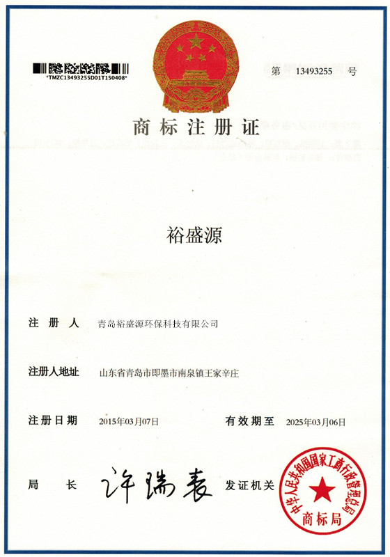 Certificate of registration of Trademark