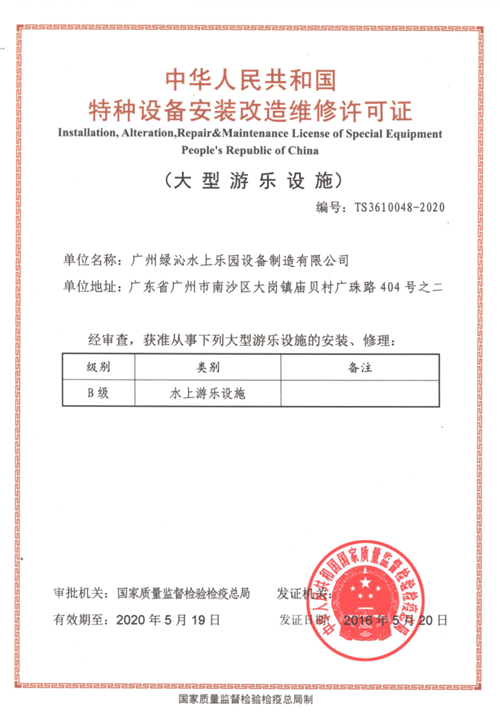 Installation and maintenance certification of special equipment