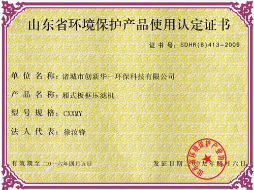 Certificates for Filter Press