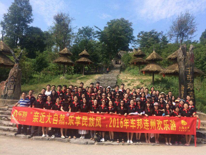 2016 Yao nationality village visiting