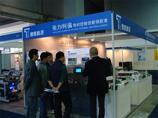 Micro Control Electric on show Chinaplas 2015