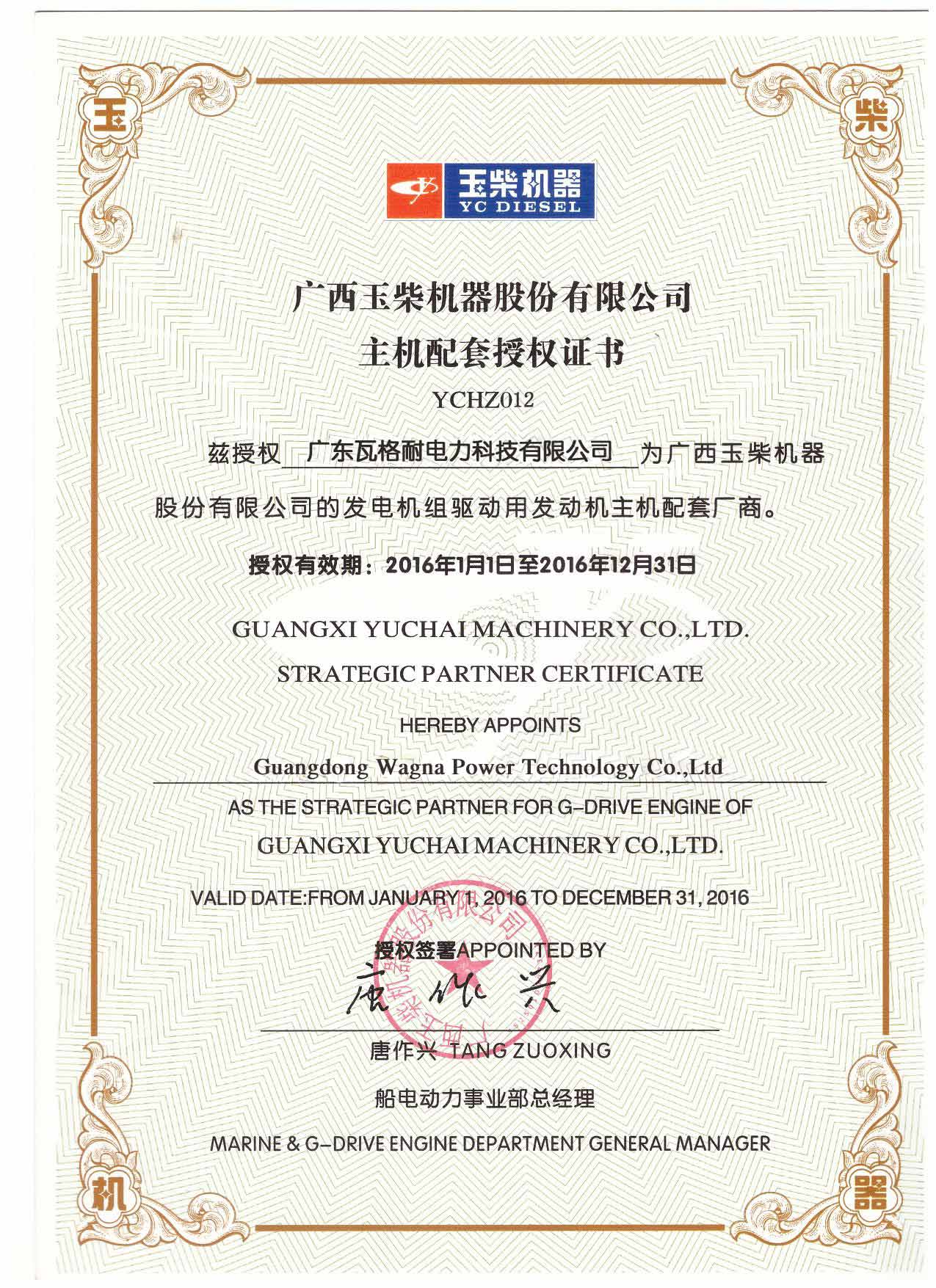 GuangXi Yuchai machinery Co.,ltd strategic partner certificate.