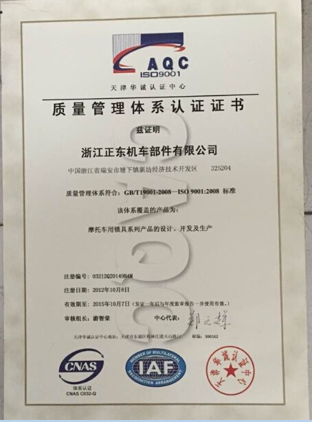 ISO09001:2000