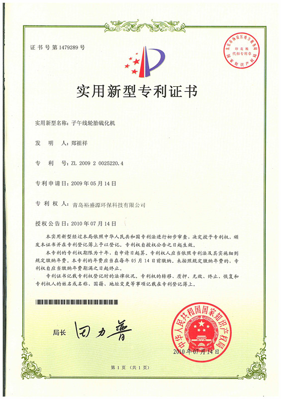 The utility model patent Certificate