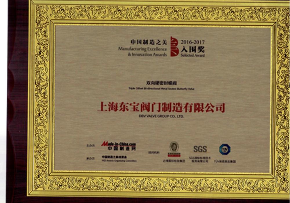 Certificate for Innovation Awards