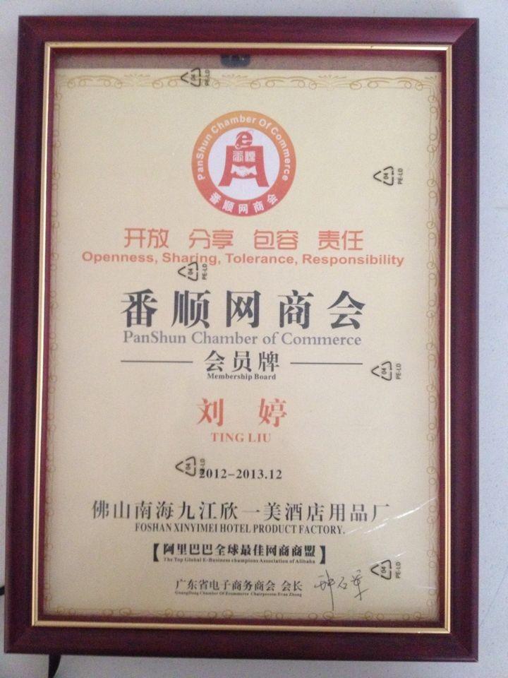 PanShun Chamber of Commerce membership board