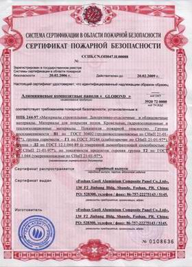 Russia Gost Fireproof Certificate 001