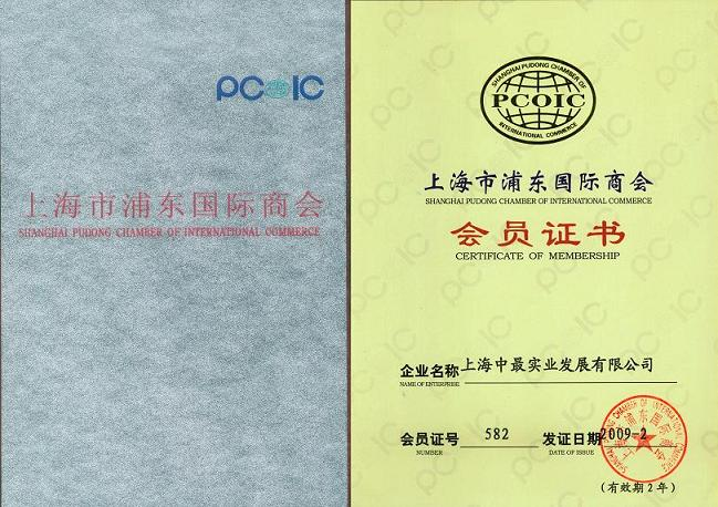 Shanghai Pudong Chamber of International Commerce