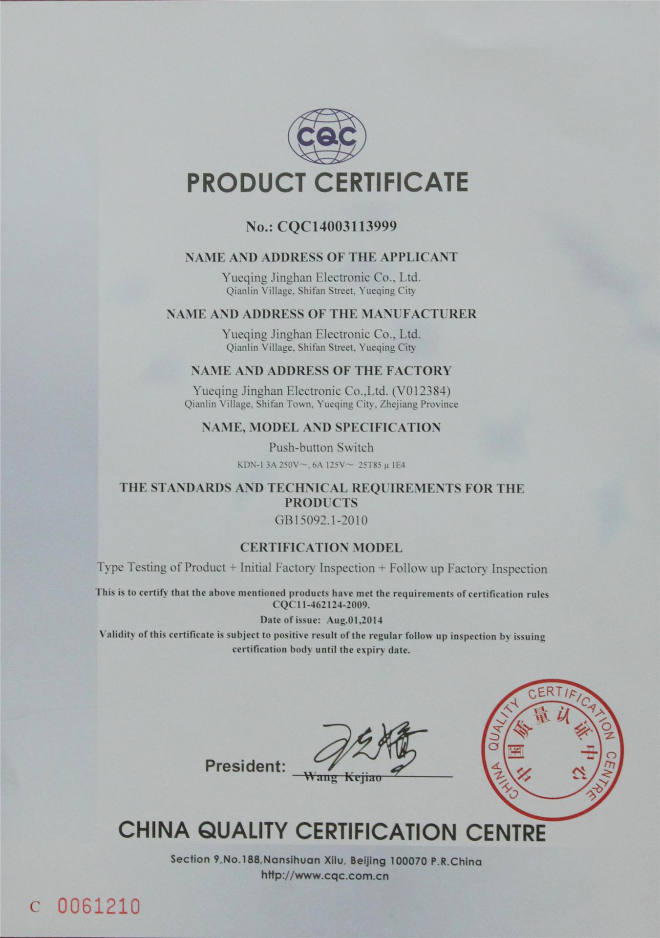 CQC certificate(KDN)