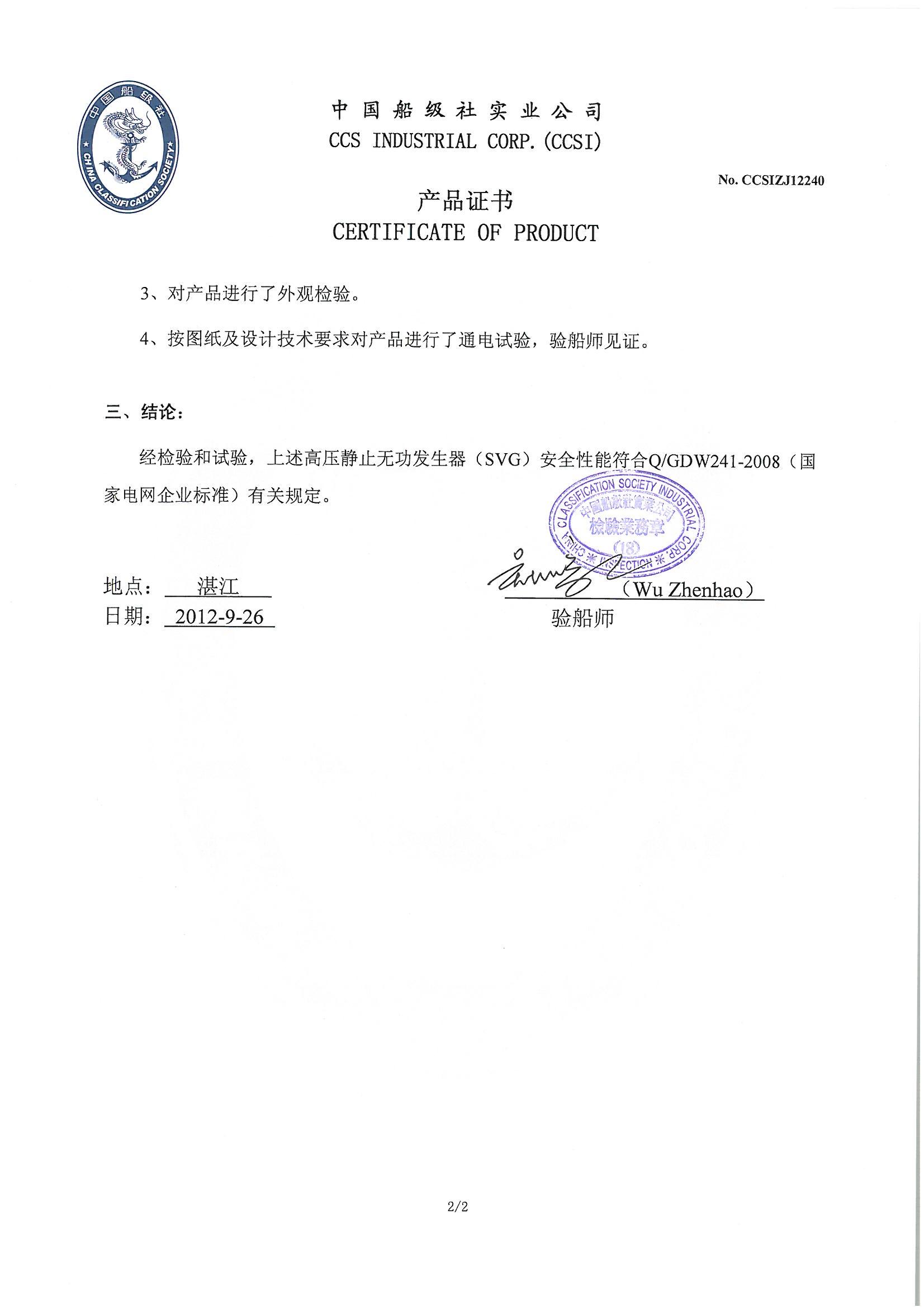 CCSI Certificate