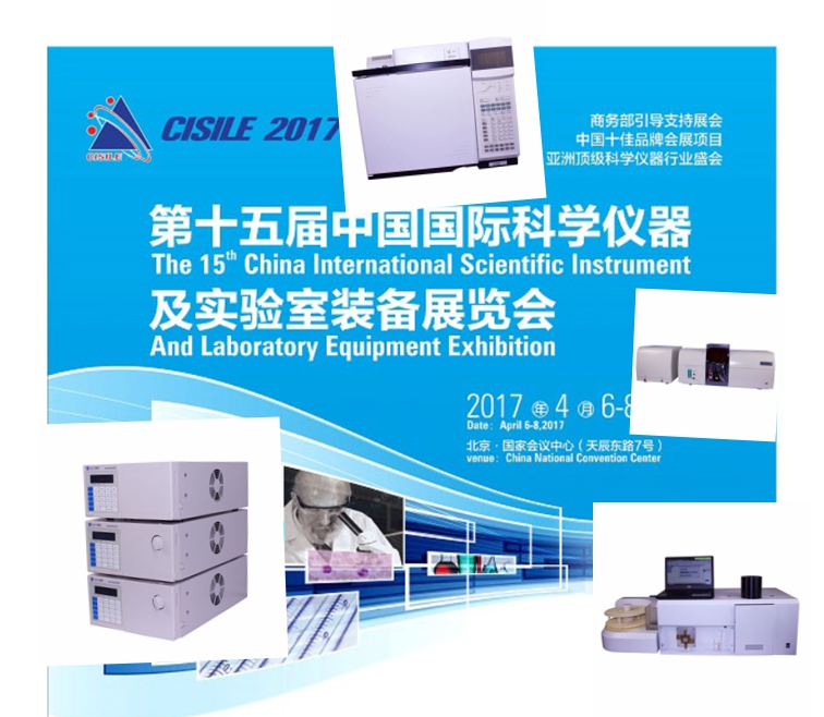 China International Scientific Instrument and Laboratory Equipment Exhibition (CISILE)