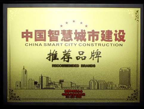CHINA SMART CITY CONSTRUCTION RECOMMENDED BRANDS