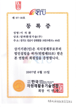 energy recycling technology certificate