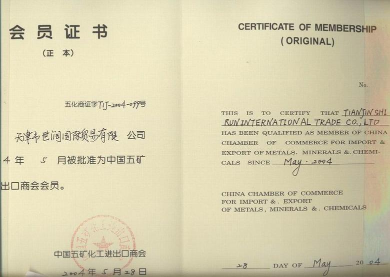 certificate of membership 1