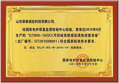 Heating furnace energy saving award