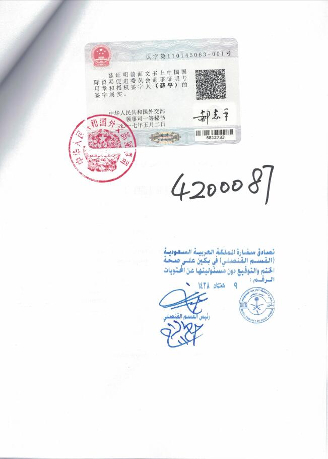 Saudi Arab Counsular certification for company registration