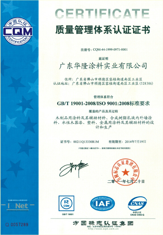 ISO 9001 certificate of coating