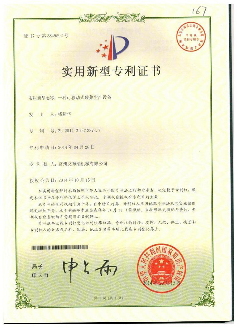 Patent of Containerized Special Dry Mortar Production Equipment