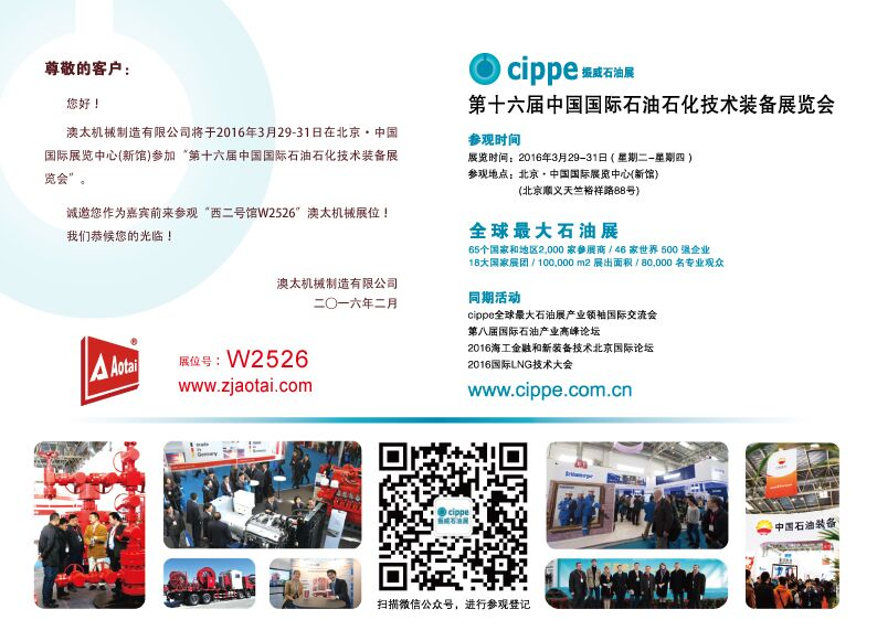 2016 Cippe Fair Invitation