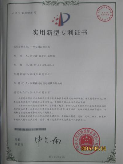 Utility Model Patent Certificates
