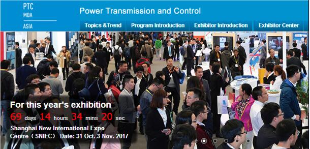2017 Asia PTC fair