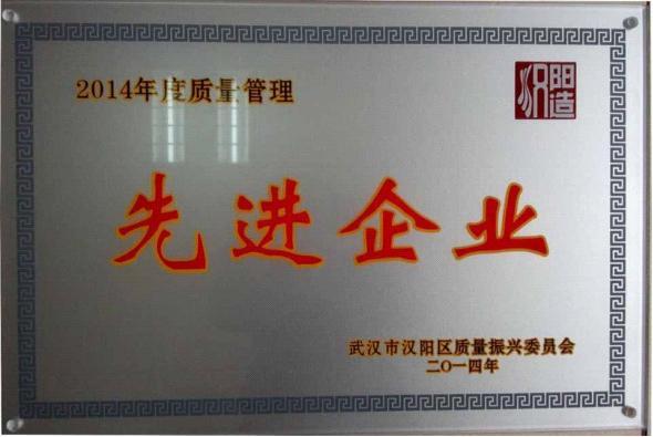 Congratulations! Radarking Awarded as '2014 Wuhan Quality Management Advanced Enterprise'