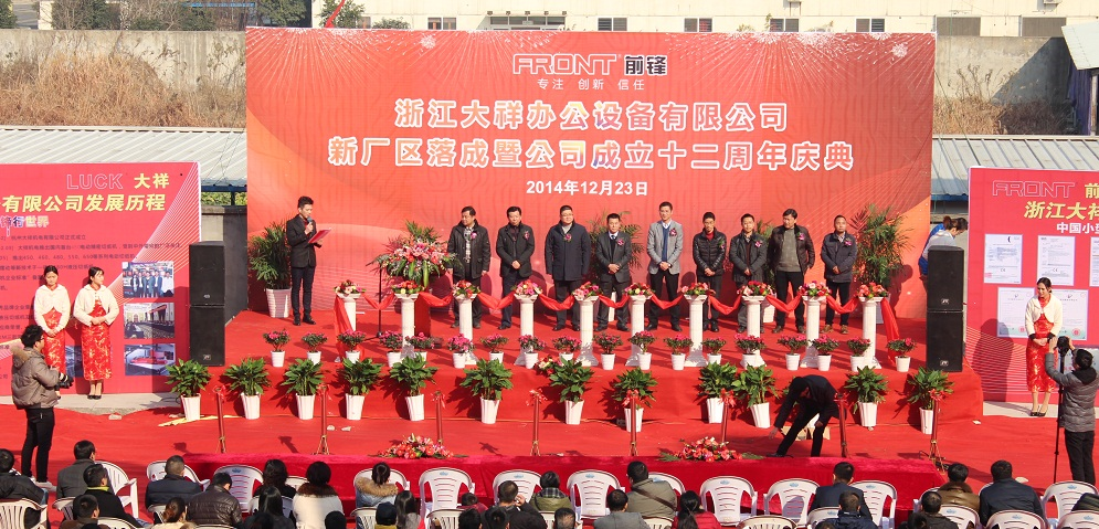 Grand celebrations for new factory