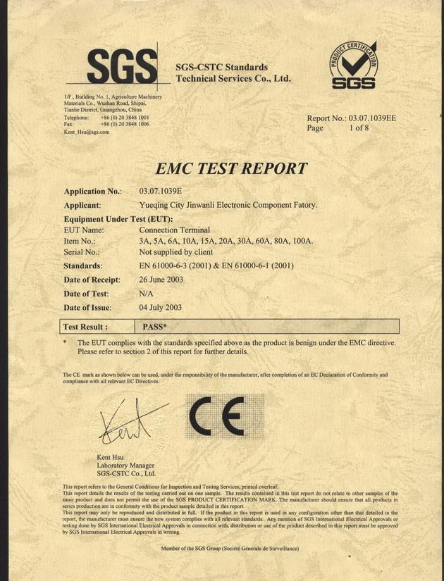 CE of EMC TEST REPORT