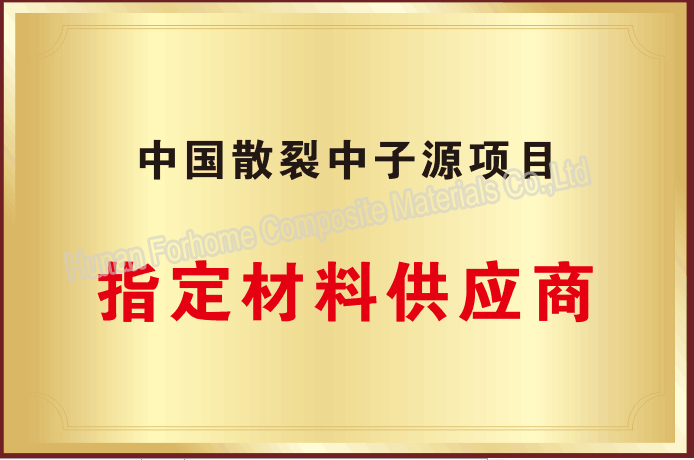 Assigned Supplier China Spallation Neutron Source project
