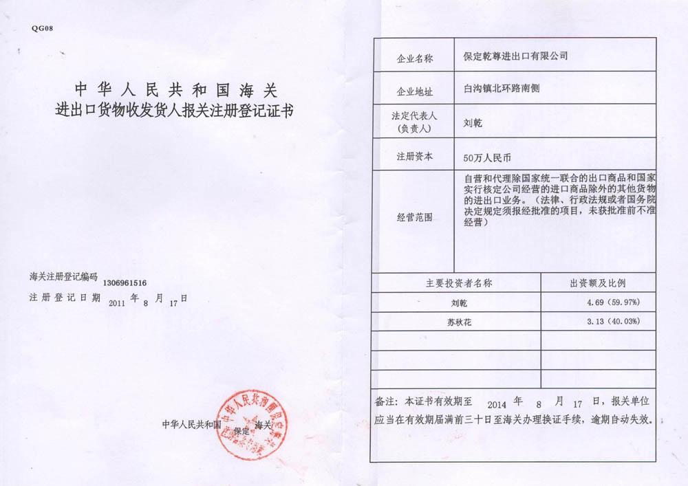 Customs Registration Certificate